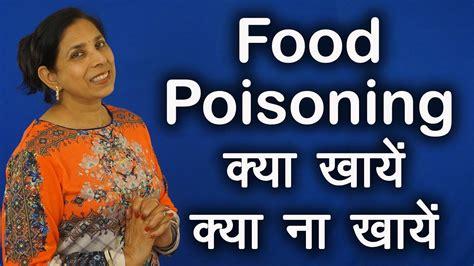 Essay on food poisoning in hindi jpg 1280x720